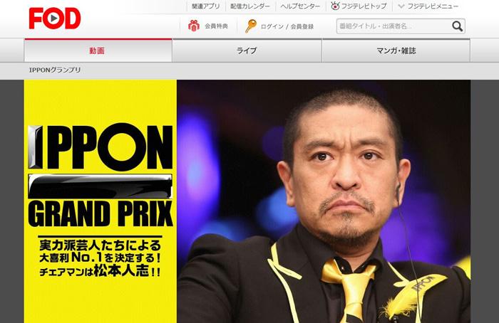 IPPONグランプリ FOD